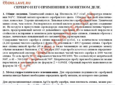 Новый каталог серебряных монет Российской Империи - Страница 246 - фрагмент