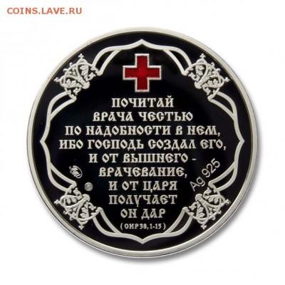 Христианство на монетах и жетонах - Святые покровители медицины - общий оборот