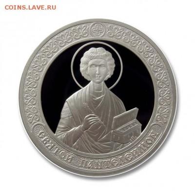 Христианство на монетах и жетонах - Святые покровители медицины - святой Пантелеймон