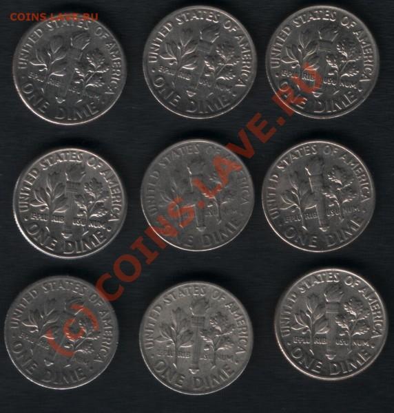 10 центов США 9 монет до 14 февраля - 001.JPG