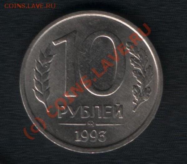 10 рублей 1993 немагнит ММД до 14 февраля - 002.JPG