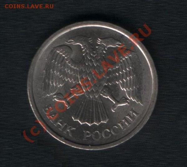 10 рублей 1993 немагнит ММД до 14 февраля - 001.JPG