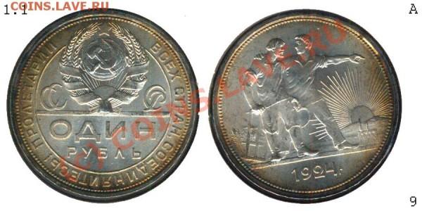 рубли 1924,  интересно узнать мнение об оценке ;) - 1009 - Один рубль 1924