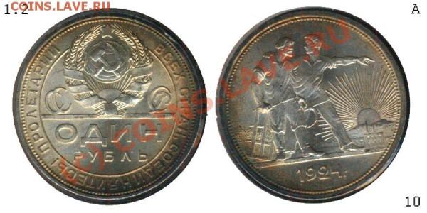 рубли 1924,  интересно узнать мнение об оценке ;) - 1010 - Один рубль 1924