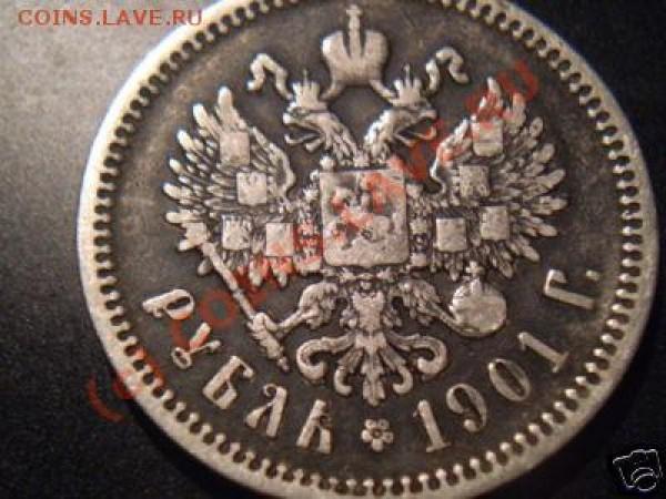 1 рубль 1901 г. - реверс