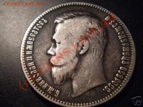 1 рубль 1901 г. - аверс
