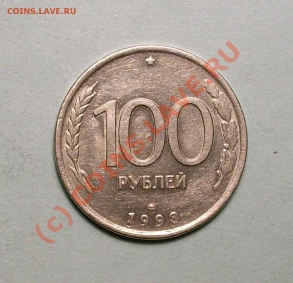 100 руб 1993г поворот 90' - DSCI3026.JPG