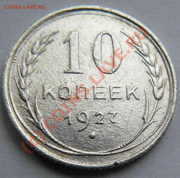 10к 1927 - 10к 1927г. Н