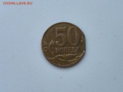 Бракованные монеты - _50 к