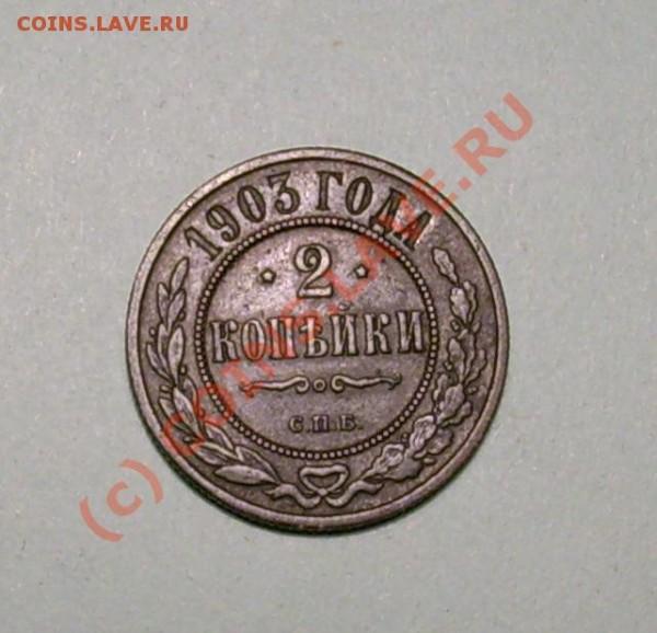2копейки 1916 год оценить - DSCI3047.JPG