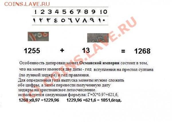Турция 20 курушей 1854(?) - на опознание и оценку - t_11