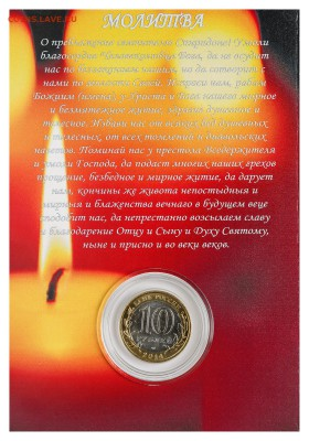 эксклюзивные монеты  и наборы в альбомах - 032A3163