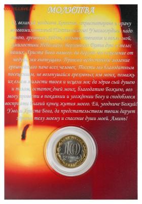 эксклюзивные монеты  и наборы в альбомах - 032A3171