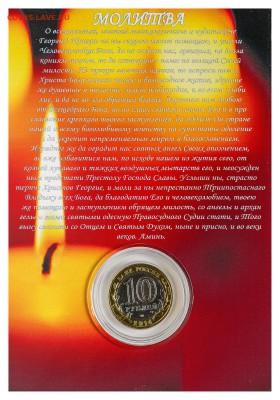эксклюзивные монеты  и наборы в альбомах - 032A3179