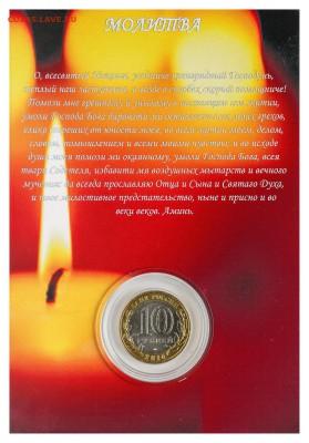 эксклюзивные монеты  и наборы в альбомах - 032A3185