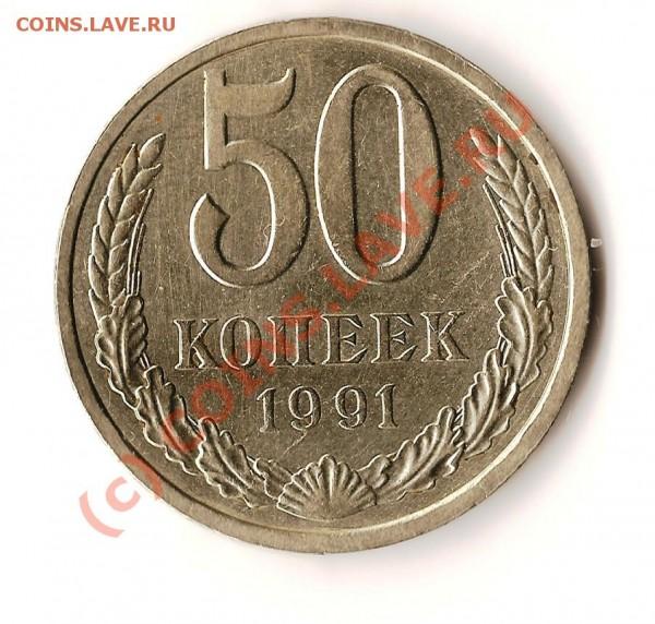 Монета СССР 50 копеек 1991года Л брак - Изображение 206