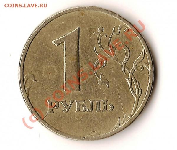 Монеты Р.Ф.1руб.1997г.(2шт.),1руб.1998г.брак - Изображение 204
