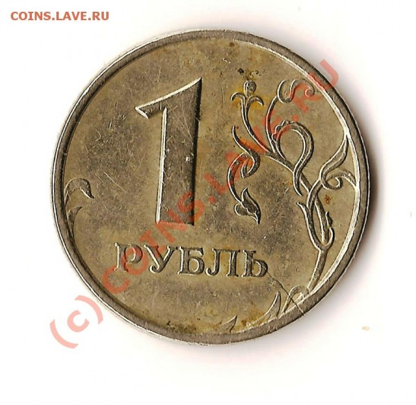 Монеты Р.Ф.1руб.1997г.(2шт.),1руб.1998г.брак - Изображение 205