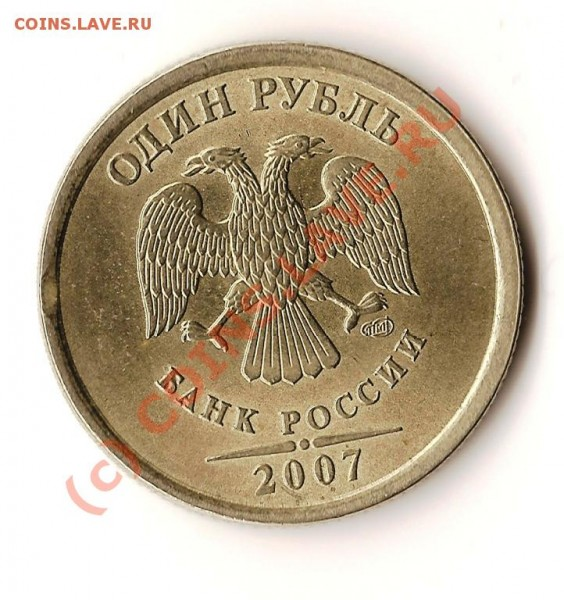 Монеты Р.Ф.1руб.1997г.(2шт.),1руб.1998г.брак - Изображение 208