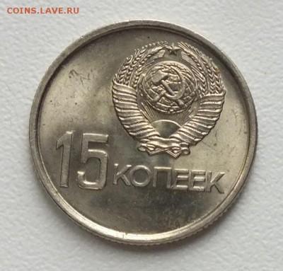15 копеек 1967г UNC- 5.03.16г - Изображение 256