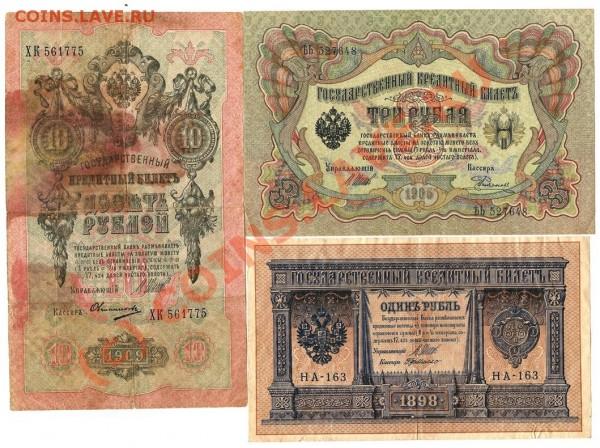 Банкноты Росс Имп.10р.1909г.,3р.1905г.,1р.1898г.Шипов - Изображение 209