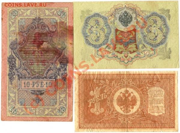 Банкноты Росс Имп.10р.1909г.,3р.1905г.,1р.1898г.Шипов - Изображение 210