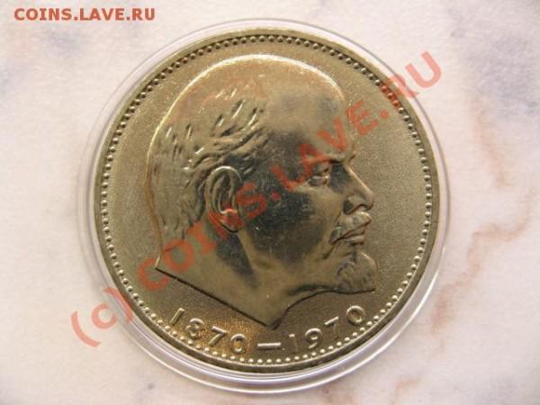 Ленин 100 лет - 2