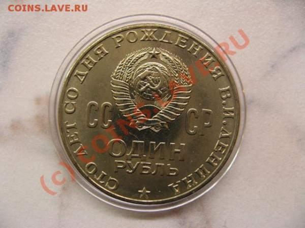 Ленин 100 лет - 3