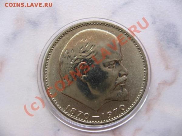 Ленин 100 лет - 1