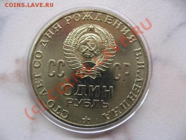 Ленин 100 лет - 4