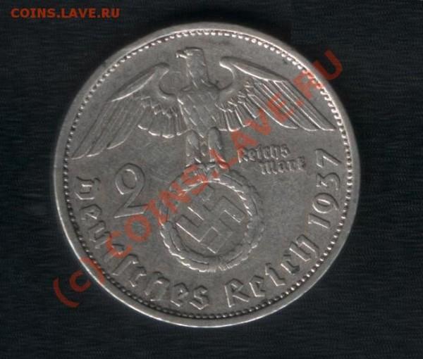 2 рейхсмарки 1937 f до 15 февраля - 001.JPG