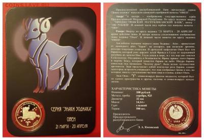 100 рублей Приднестровье -Овен - image