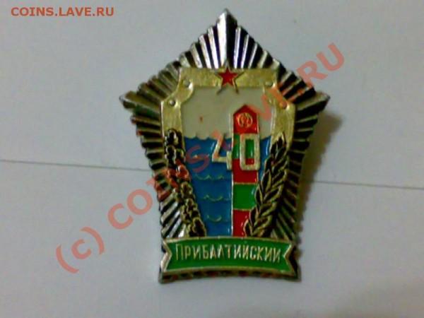 Значок 40 Прибалтийский - 10022009098 [800x600]