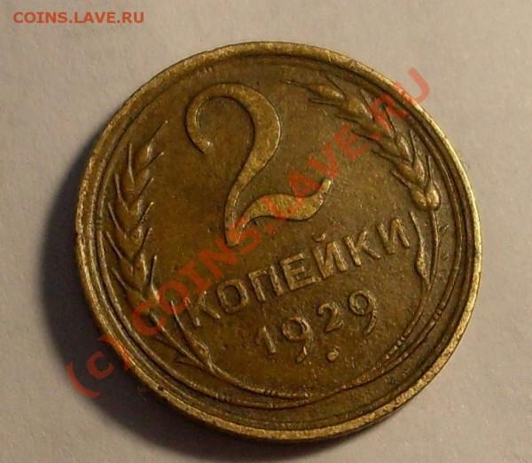 полкопейки 1927 - 1929.JPG