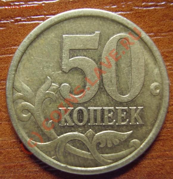 50 копеек 2003 год СП - P2110019