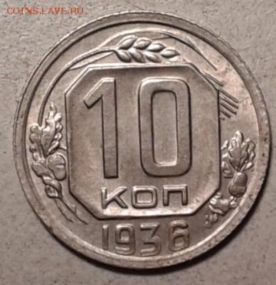 10 копеек 1936 г.в UNC до5.03.16 в 22.00.  мск. - 2016-03-02 15.44.30