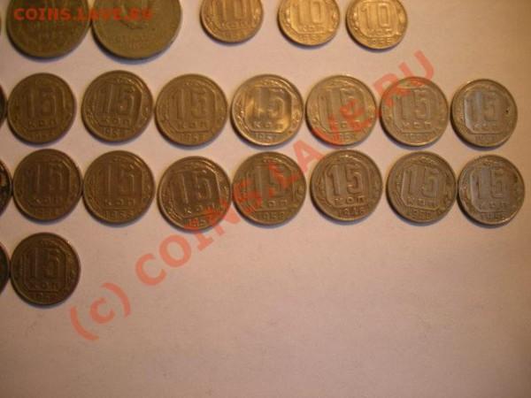 Советские 10, 15,50 много копеек,   до 16.02 21.00 по Москве - DSCN1323.JPG