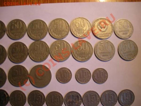 Советские 10, 15,50 много копеек,   до 16.02 21.00 по Москве - DSCN1322.JPG