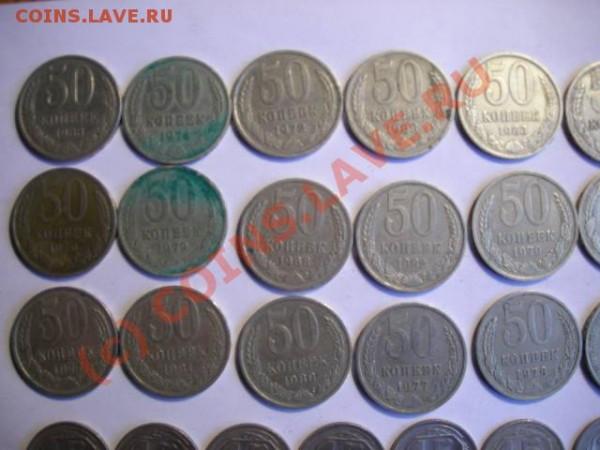 Советские 10, 15,50 много копеек,   до 16.02 21.00 по Москве - DSCN1320.JPG