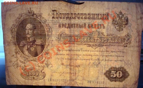 50руб 1899 Фальшак? - 50_фальшак