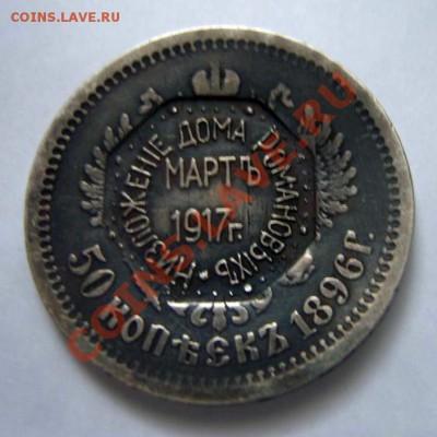 1 рубль Николаевский со штампом Низложение дома Романовых. - 1168270620