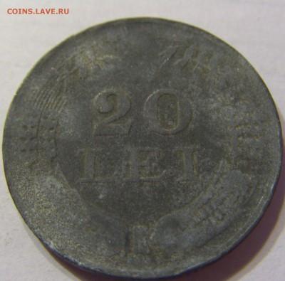 20 лей 1942 год Румыния до 10.03.2016 22:00 МСК - 157.JPG