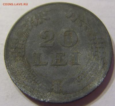20 лей 1944 год Румыния до 10.03.2016 22:00 МСК - 159.JPG
