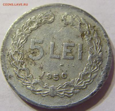 5 лей 1950 год Румыния до 10.03.2016 22:00 МСК - 165.JPG