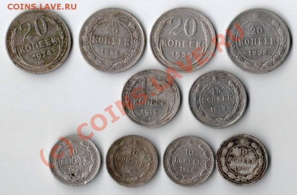 Лот билона 1922-1930 - бонус билон.JPG