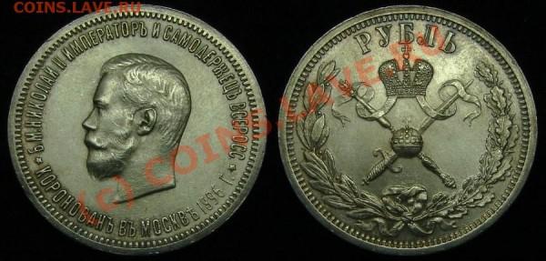 1 рубль 1896 В честь коронации Николая II, Оцените!!! - 1р 1896г корон Н2