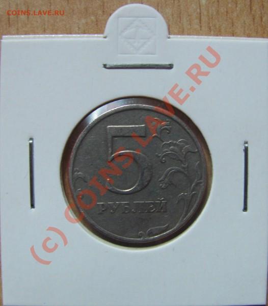 5руб '97 СПМД (поворот ок. 135гр) - 3. 5руб '97СПМД (поворот ок.135гр)