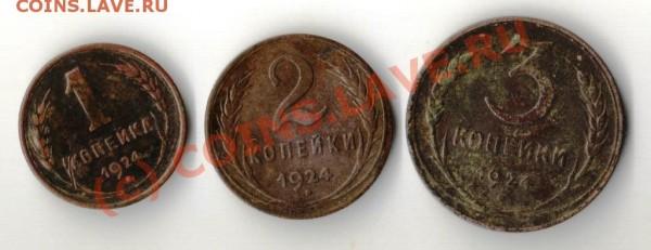 Копейки 1926-31 годы - бонус 1924.JPG
