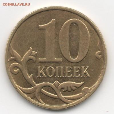 Бракованные монеты - img326