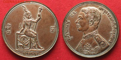 Монеты Тайланда - 93130